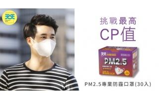 挑戰 PM2.5防霾口罩的 最高CP值!