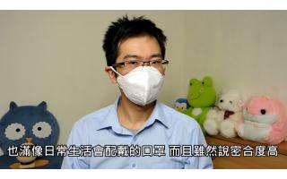 台大醫師告訴你:防霾別再戴N95口罩!