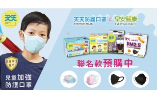 天天聯手健康媒體第一品牌 早安健康,推出 兒童加強防護口罩 等 4款聯名口罩!