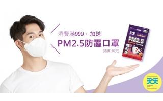 消費滿999,加送通過CNS15980國家檢測通過的PM2.5防霾口罩!