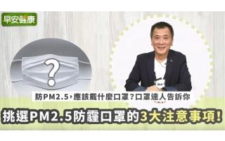 防PM2.5,應該戴什麼口罩?口罩達人勇哥分享「挑選PM2.5防霾口罩的3大注意事項!」