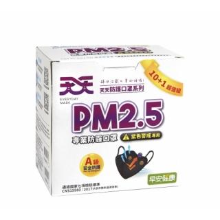 PM2.5專業防霾口罩-黑-盒裝
